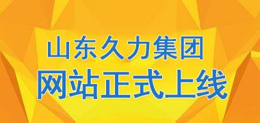山東久力集團網站正式上線